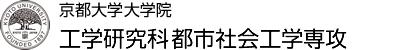 京都大学大学院工学研究科 都市社会工学専攻