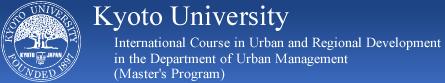 京都大学大学院工学研究科 都市社会工学専攻都市地域開発国際コース